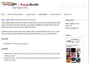 The BanglaBraille website