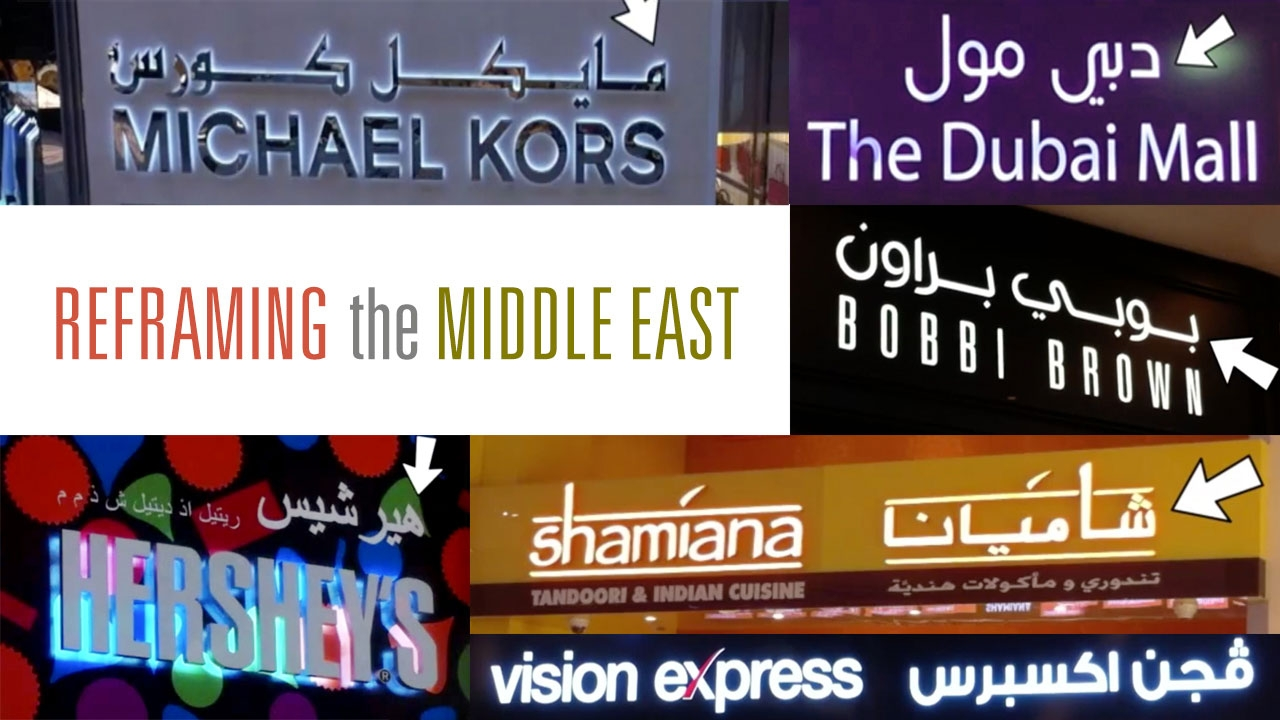 Screen captures from videos highlighting letters of Arabic alphabet on store signs; title: Reframing the Middle East